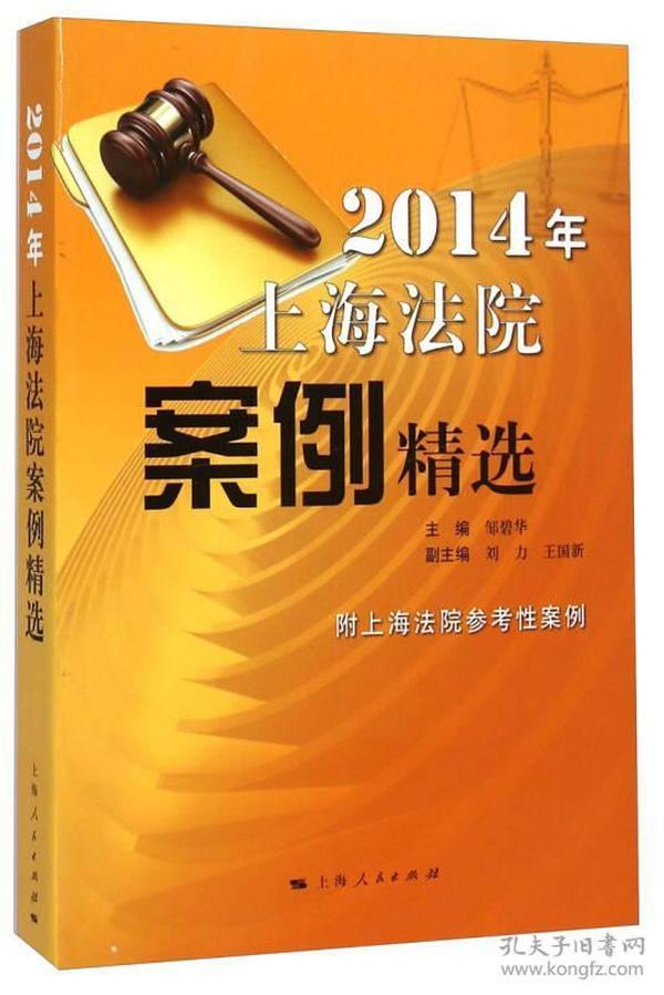 2014年上海法院案例精选
