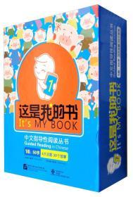 中文指导性阅读丛书:这是我的书(1级 套装共30册)