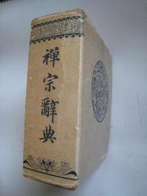 禅宗辞典(昭和40年)