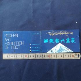 请柬节目单《西藏当代画展》  1988年中国美术馆    [柜12-4]