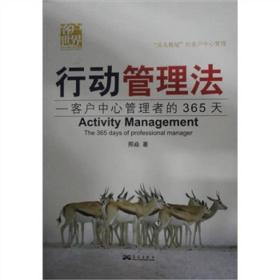 行动管理法:给客服和营销的管理者