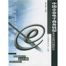 中国企业电子商务转型及其法律问题研究