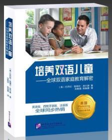 培养双语儿童:全球双语家庭教育解密