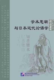学术思潮与日本近代论语学