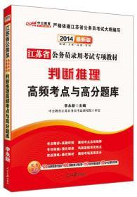 中公教育·2014江苏省公务员录用考试专项教材:判断推理高频考点与高分题库(新版)