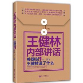 王健林内部讲话:关键时,王健林说了什么(软精装)(中国首富王健林跨界经营颠覆世界,从中国到进军美国、英国,揭秘万达跨国玩转国际之路)