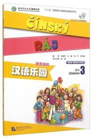 捷克语版 汉语乐园 课本3