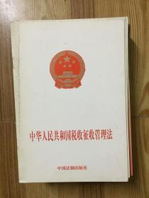 中华人民共和国税收征收管理法