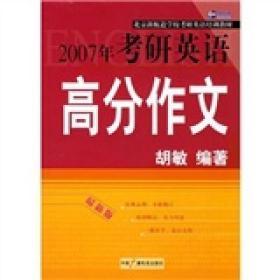 2007年考研英语高分作文