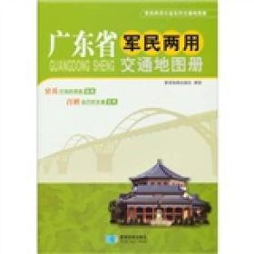 正版】(2014年**版)广东省军民两用交通地图册