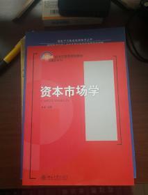 资本市场学/21世纪经济与管理规划教材·金融学系列
