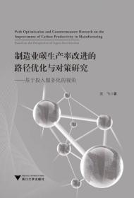 制造业碳生产率改进的路径优化与对策研究——基于投入服务化的视
