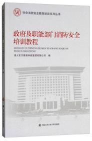 政府及职能部门消防安全培训教程/社会消防安全教育培训系列丛书
