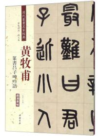 黄牧甫 篆书吕子呻吟语(彩色高清 放大本)/清代篆书名家经典