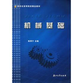 机械基础/面向21世纪课程教材