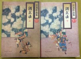 武侠小说【剑玄录】上下二册全