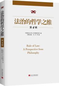 法治的哲学之维(第4辑)