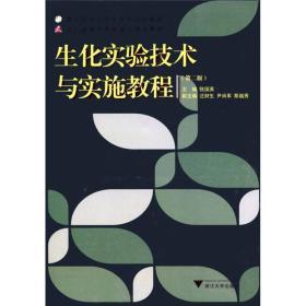 高等院校农体生物类规划教材·浙江省高等教育重点建设教材:生化实验技术与实施教程(第2版)