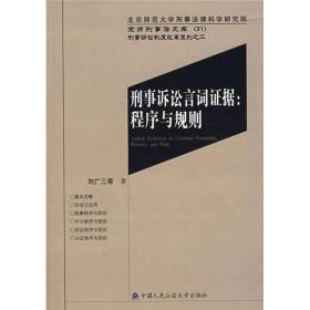 刑事诉讼言词证据程序与规则 刘广三 大学出版社