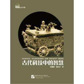 认识中国 古代科技中的智慧(中文版)