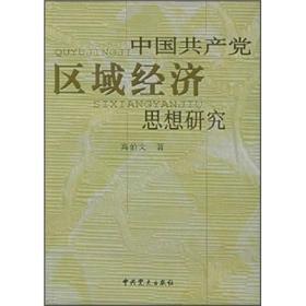 中国共产党区域经济思想研究