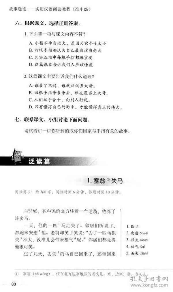 故事选读:实用汉语阅读教程(准中级)