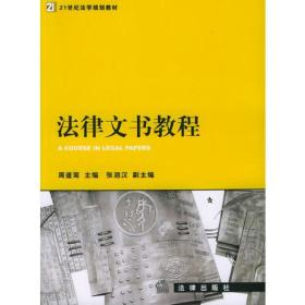 法律文书教程/21世纪法学规划教材