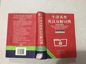 牛津高阶英汉双解词典(第四版增补本)(精装)馆藏