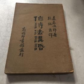 中华民国十九年初版   《作诗法讲话》全1册 带印章品样以图