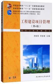 工程建设项目管理(第4版)