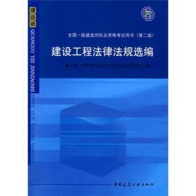 2010全国一级建造师执业资格考试用书(第2版):建设工程法律法规选编