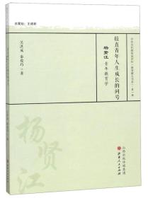 拉直青年人生成长的问号 ——杨贤江青年教育学