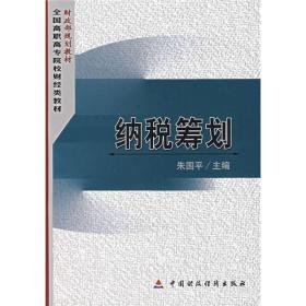 财政部规划教材·全国高职高专院校财经类教材:纳税筹划
