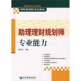 助理理财规划师专业能力 杨老金  经济管理出版社 9787509602