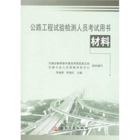 公路工程试验检测人员考试用书:材料