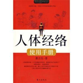 保证正版 人体经络使用手册(2007年度中国健康图书) 萧言生 9787