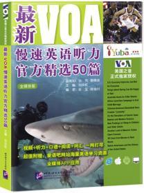 最新VOA慢速英语听力官方精选50篇(全媒体版)