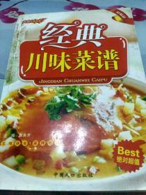 经典川味菜谱