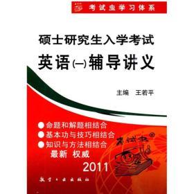 2011硕士研究生入学考试英语(一)辅导讲义