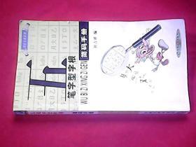 五笔字型字根简码手册