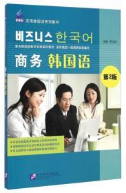 商务韩国语/新航标实用韩国语系列教材