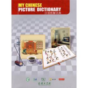 汉语图解词典