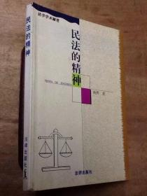 民法的精神    姚辉著 法律出版社  正版