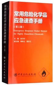 常用危险化学品应急速查手册(第三版)