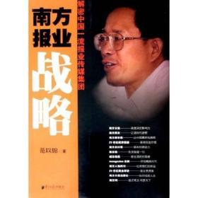 南方报业战略:解密中国一流报业传媒集团