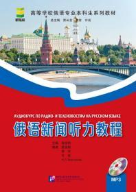 俄语新闻听力教程(含1MP3)