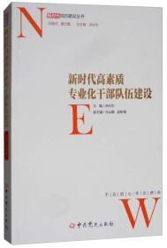 新时代高素质专业化干部队伍建设/新时代党的建设丛书