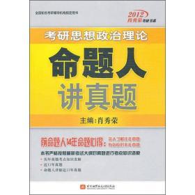 考研思想政治理论:命题人讲真题  主编肖秀荣  9787512403970  北京航空航天大学出版社