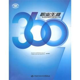 360职业生涯/职业指导教学训练指导手册
