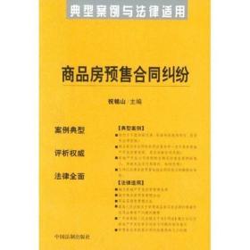 房屋买卖合同纠纷典型案例与法律适用 祝铭山 中国法制出版社 9787801821690